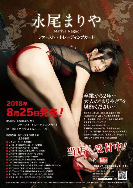 (予約)永尾まりや ファースト・トレーディングカード BOX(BOX特典付) (8月25日発売予定)
