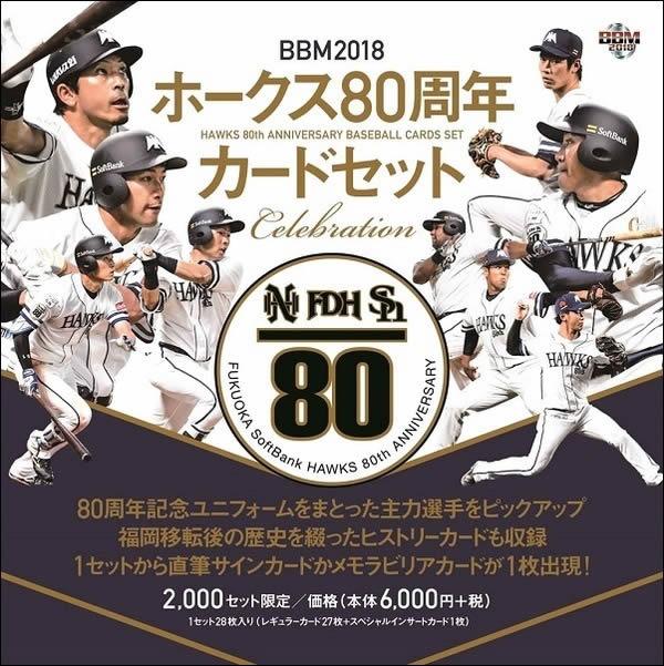 BBM ホークス80周年 ベースボールカードセット