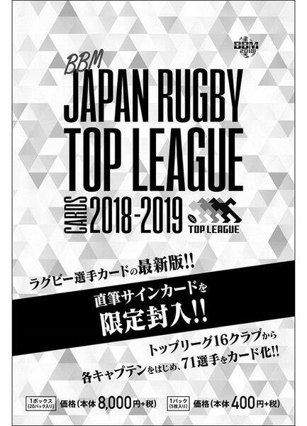 BBM ジャパン ラグビー トップリーグカード 2018/2019 BOX(送料無料)