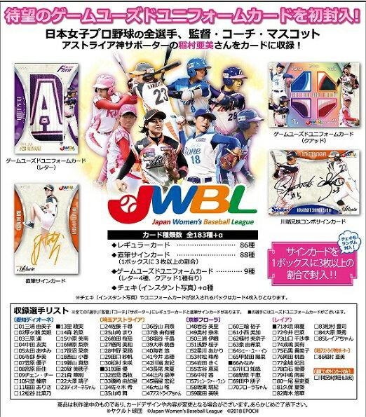 EPOCH 2018 日本女子プロ野球リーグ オフィシャルカード BOX
