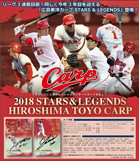 (予約)EPOCH 2018 広島東洋カープ STARS&LEGENDS(送料無料) (11月10日発売へ延期)