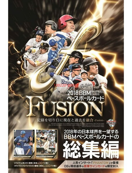 (予約)BBM ベースボールカード FUSION 2018 BOX(送料無料) (11月下旬発売予定)