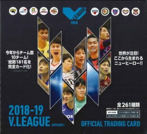 2018/19 V.LEAGUE男子公式トレーディングカード BOX(ボックス特典カード付)