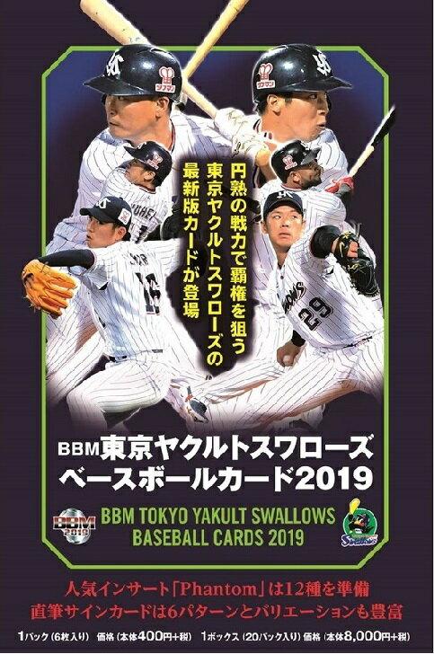 (予約)BBM 東京ヤクルトスワローズ ベースボールカード 2019 BOX (送料無料) 4月3日発売