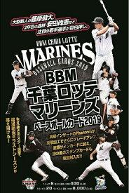 BBM 千葉ロッテマリーンズ ベースボールカード 2019 BOX(送料無料)