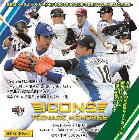 (予約)BBM ベースボールカード 2019 ICONS -TEENAGE MEMORIES- 3月28日発売予定