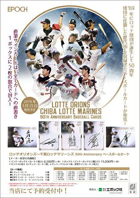 EPOCH 2019 ロッテオリオンズ-千葉ロッテマリーンズ 50th Anniversary ベースボールカード(送料無料) (3月23日発売)