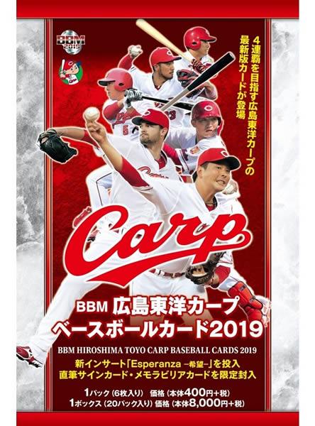 (予約)BBM 広島東洋カープ ベースボールカード 2019 BOX■3ボックスセット■(送料無料) 5月中旬発売
