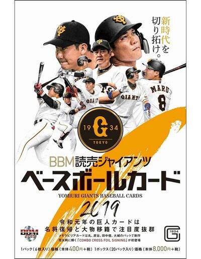 BBM 読売ジャイアンツ 2019 BOX (送料無料)