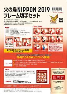 火の鳥NIPPON 2019 フレーム切手セット
