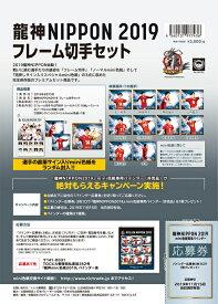 龍神NIPPON 2019 フレーム切手セット