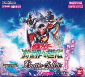 バトルスピリッツ コラボブースター 仮面ライダー 新世界への進化 ブースターパック[CB09] BOX 8月31日発売