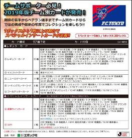 (予約)2019 Jリーグ チームエディションメモラビリア FC東京 BOX(送料無料) (8月3日発売予定)