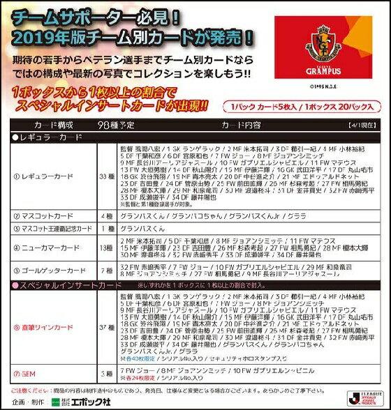 (予約)2019 Jリーグ チームエディションメモラビリア 名古屋グランパス BOX(送料無料) (8月10日発売予定)