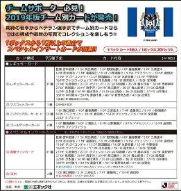 2019 Jリーグ チームエディションメモラビリア ガンバ大阪 BOX(送料無料) (8月10日発売予定)