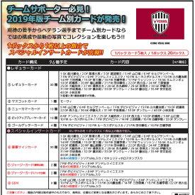2019 Jリーグ チームエディションメモラビリア ヴィッセル神戸 BOX (8月31日発売へ延期)