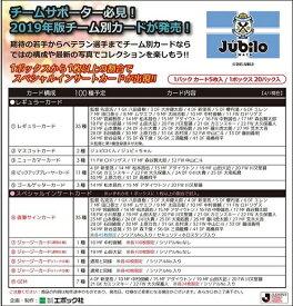 2019 Jリーグ チームエディションメモラビリア ジュビロ磐田 BOX(送料無料) (8月24日発売予定)
