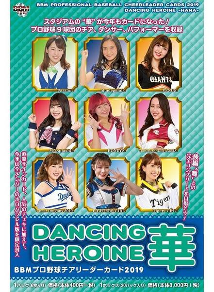 (予約)BBM プロ野球チアリーダーカード 2019 DANCING HEROINE -華- BOX (7月上旬発売予定)