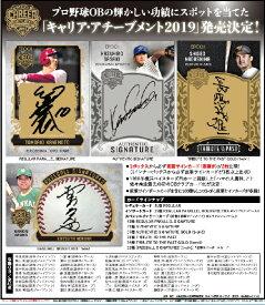 EPOCH 日本プロ野球OBクラブオフィシャルカード キャリア・アチーブメント2019(送料無料) (8月31日発売)