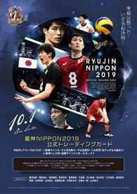 龍神NIPPON 2019 公式トレーディングカード BOX(BOX特典カード添付) (10月1日発売)