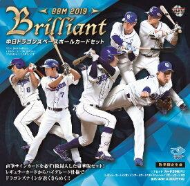 (予約)BBM 2019 Brilliant 中日ドラゴンズ ベースボールカードセット(送料無料) 9月下旬入荷予定