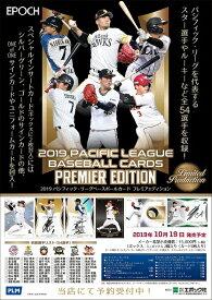 EPOCH 2019 パシフィック・リーグ ベースボールカード プレミアエディション BOX(送料無料) (10月19日発売予定)
