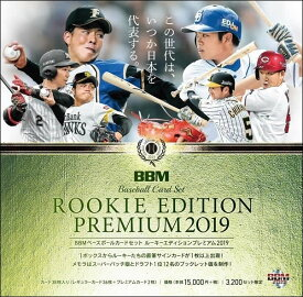 (予約)BBM ベースボールカードセット ルーキーエディションプレミアム 2019(送料無料) 10月24日入荷予定