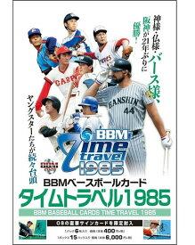 BBM ベースボールカード タイムトラベル1985 BOX