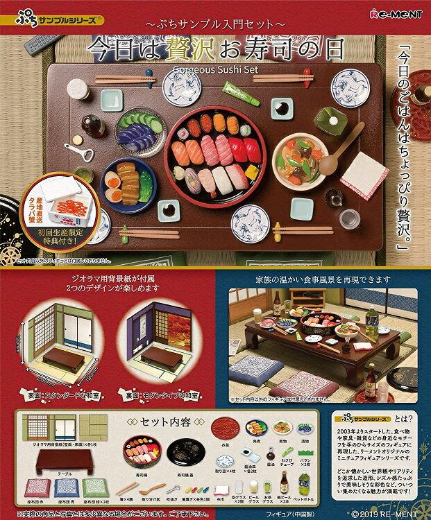 (予約)リーメント ぷちサンプル 今日は贅沢お寿司の日〜ぷちサンプル入門セット〜2019年6月17日発売予定