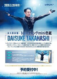 (予約)ー永久保存版−トレーディングmini色紙「DAISUKE TAKAHASHI(高橋大輔)」 BOX (3月20日発売予定)