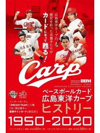 (予約)2020 BBMベースボールカード 広島東洋カープヒストリー1950-2020 BOX(送料無料) (3月11日入荷予定)