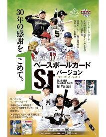(予約)2020 BBM ベースボールカード 1stバージョン BOX (送料無料) (4月初旬発売予定)