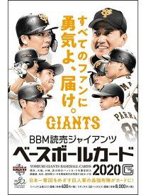 BBM 読売ジャイアンツ ベースボールカード 2020 BOX(送料無料) 5月20日入荷予定