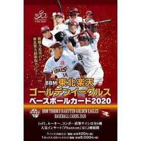 BBM 東北楽天ゴールデンイーグルス ベースボールカード 2020 BOX(送料無料)