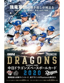 BBM 中日ドラゴンズ ベースボールカード 2020 BOX(送料無料)