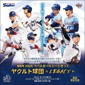 BBM 2020 ベースボールカードセット ヤクルト球団 -LEGACY- 8月19日入荷予定