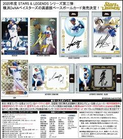 EPOCH 2020 横浜DeNAベイスターズ STARS&LEGENDS BOX(送料無料) 2020年9月26日発売