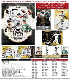 (予約)EPOCH 2019 日本プロ野球OBクラブ 設立25周年記念オフィシャルカード BOX(送料無料) (12月14日発売予定)