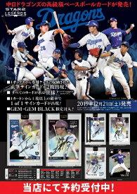 (予約)EPOCH 2019 中日ドラゴンズ STARS&LEGENDS BOX(送料無料) (12月21日発売予定)