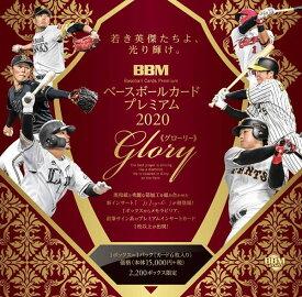 (予約)BBM ベースボールカードプレミアム 2020 Glory (送料無料) (12月下旬発売予定)