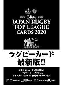(予約)BBM ジャパンラグビー トップリーグカード 2020 BOX(送料無料) 2月27日入荷予定
