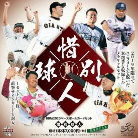 BBM 2020 ベースボールカードセット 「惜別球人」 (送料無料)