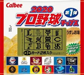 (予約)カルビー 2020 プロ野球チップス 第1弾 BOX (3月16日以降予約受け付け順に出荷予定)
