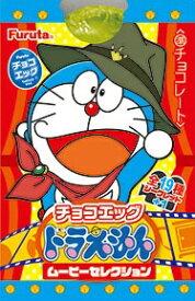 フルタ チョコエッグ ドラえもん ムービーセレクション(食玩) BOX〔10個入〕 2020年3月16日発売