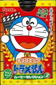 (予約)フルタ チョコエッグ ドラえもん ムービーセレクション2(食玩) BOX〔10個入〕 2020年8月24日発売予定