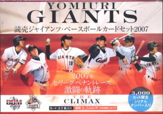 ■Record - THE CLIMAX ... of sale ■ Yomiuri Giants 2007 pennant race fierce battle