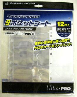 Epoch 9 Pocket Sheet of 12 pieces.