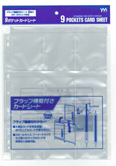 Yanoman 9 Pocket card sheet ( 8 sheets card does not fall even if upside down into )