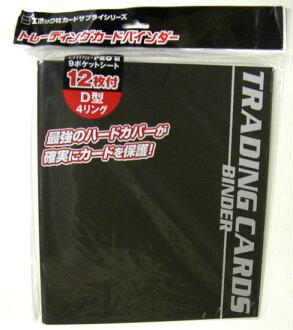 Epoch trading card binder