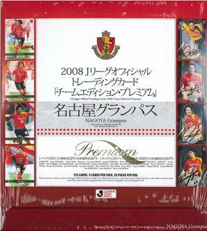 名古屋豪華路徑2008日本職業足球聯賽官方貿易卡組版本·高級